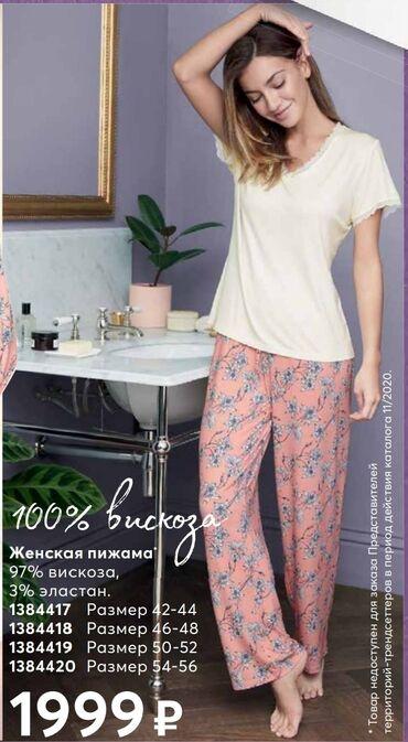 pijama - Azərbaycan: Qadın gecə paltarı. (pijama)Material: viskoza-97% | elastan-3%Avon