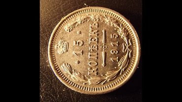 Продаю Серебряную монету 15 коп. 1915 г. в Бишкек