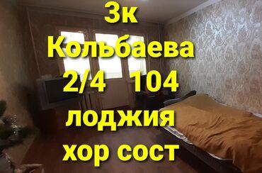 Продается квартира: 104 серия, Аламедин 1, 3 комнаты, 58 кв. м