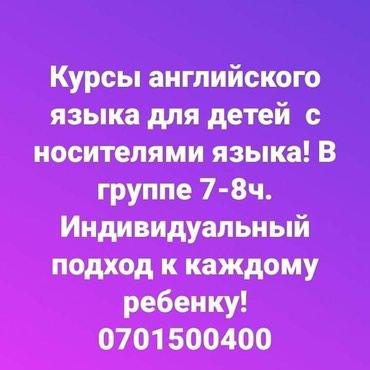 Набираем учеников на курсы в Бишкек