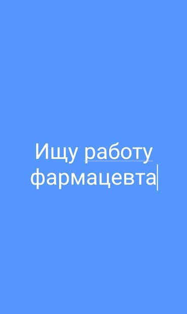 Работа - Тынчтык: Фармацевты, провизоры