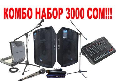 радио колонка в Кыргызстан: Аренда звукового оборудованияКолонки (2 шт.), суммарная мощность –