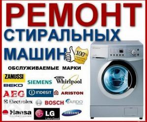 Ремонт техники - Кыргызстан: Ремонт | Стиральные машины | С гарантией, С выездом на дом