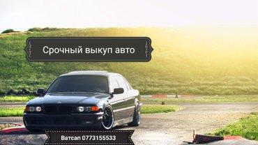 Срочный выкуп автомобилей по выгодным ценам. Расчёт сразу. в Бишкек
