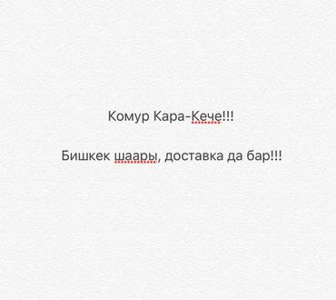 Уголь Кара-Кече+ достовка!!! в Бакай-Ат