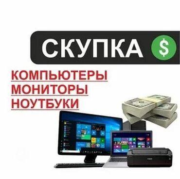 Скупка компьютера, ноутбука, монитора