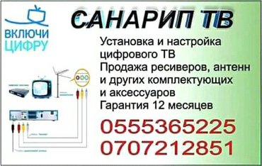 Установка настройка антенн+интернет+платное телевидение neo telecom в Бишкек