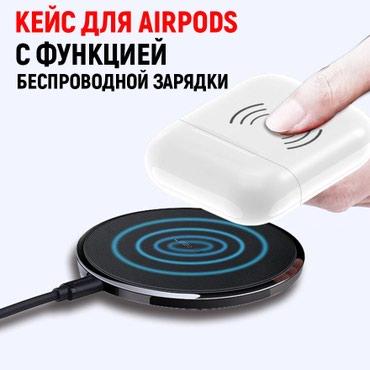 Потеряли кейс от AirPods? Есть решение! в Бишкек