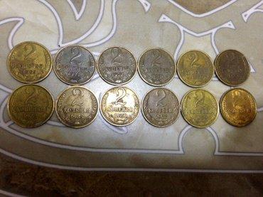 продаю 2 копейки разнобой с 69-90 года in Бишкек