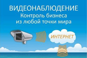 Видеонаблюдение любой сложности. Гарантия, Опыт более 5 в Бишкек