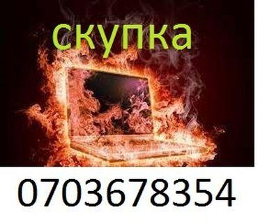 Другие ноутбуки и нетбуки - Состояние: Б/у - Бишкек: Скупка ноутбуков скупка компьютеров Бишкек скупка принтеровДорого
