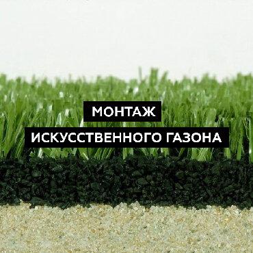 Укладка искусственного газона в Бишкек