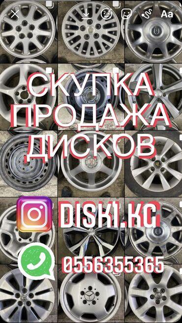 диски vossen r13 в Кыргызстан: Скупка автомобильных дисков!!! Срочный выкуп дисков!!! А так же есть п