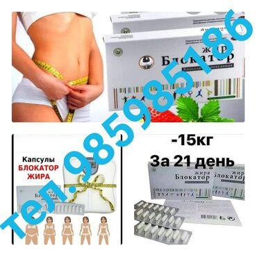 Капсулы для похудения Блокатор жира показывают первые действенные