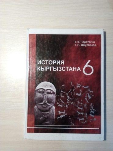 Книга 6класс,история Кыргызстана в Бишкек