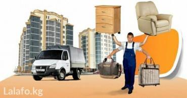 Груз. Грузовые перевозки и переезды /квартирные, офисные, домашние/, у в Бишкек