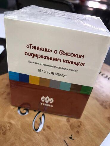 """акустические системы meizu в Кыргызстан: Кальций с высоким содержанием """"тяньши"""" * для экспресс-восполнения"""