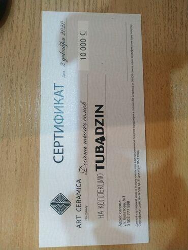 Сертификат Tubadzin на 10000 сом, действует при покупке от 70000
