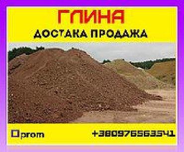 Глина глина доставка по городу в течение трех часов