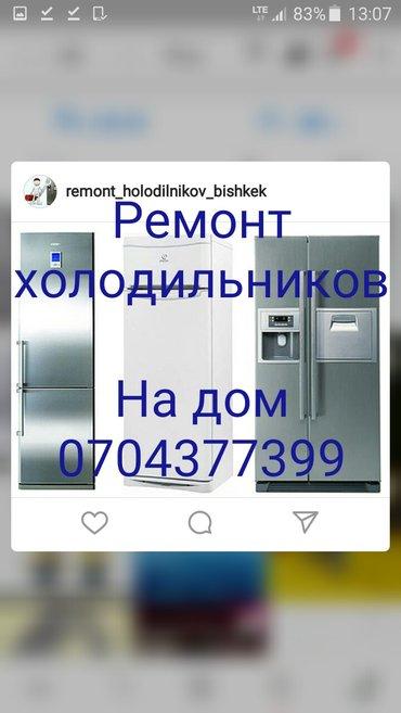 Холодильник морозильник витриный в Бишкек