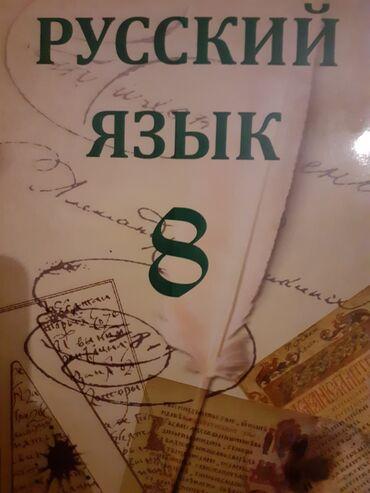 rus dili - Azərbaycan: Rus dili 8