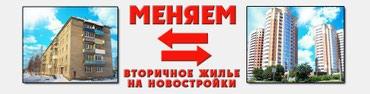 МОЖЕТ ХВАТИТ ХОТЕТЬ? МОЖЕТ ПОРА в Бишкек