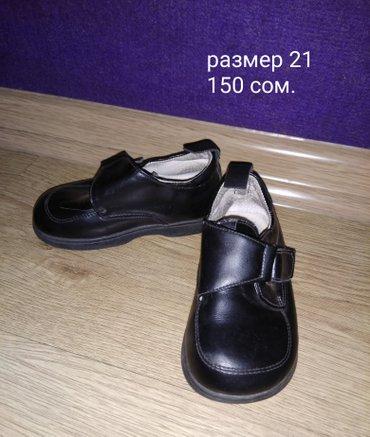 туфли мальчиковые, б/у,  осень-весна. размер 21  в Бишкек