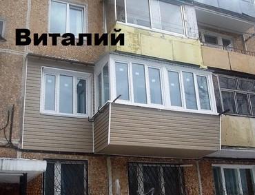 Утепление балконов  Teplobalkon.kg в Бишкек