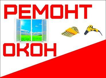 ремонт пластиковых окон и дверей in Кыргызстан | РЕМОНТ ПОД КЛЮЧ: Окна, Двери, Подоконники | Регулировка, Ремонт, Реставрация | Больше 6 лет опыта