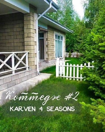 Отдых на Иссык-Куле в Кыргызстан: Karven four season коттедж на 6 персон