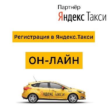 Яндекс.Такси. Регистрируем без приезда в офис. Свободный график  Стаби