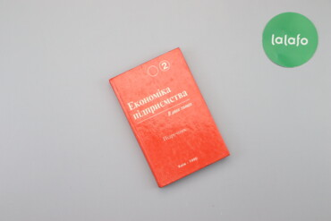 "Книга ""Економіка підприємства""    Палітурка: тверда Мова: українська В"