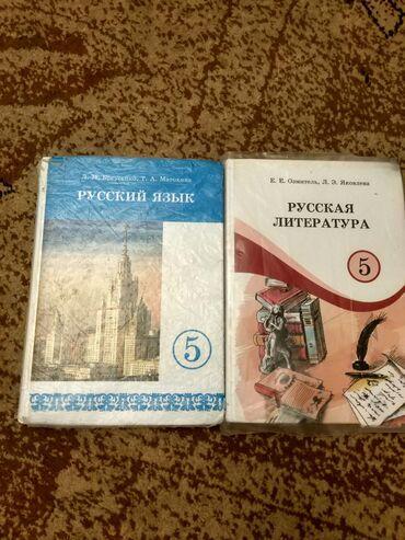 odejalo 200 210 в Кыргызстан: Продаю учебники 5 класс русский,англ яз по 200 сом каждый и рабочие