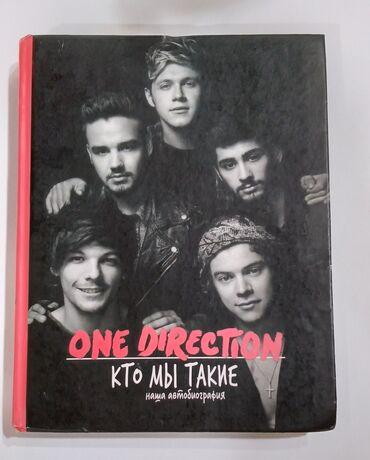 Книга One Direction биография группы и ее участников . Также имеются