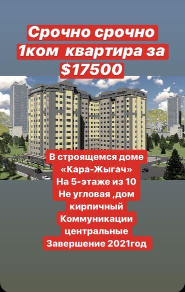 Срочно срочно успейте купить 1ком квартиру в строящемся доме