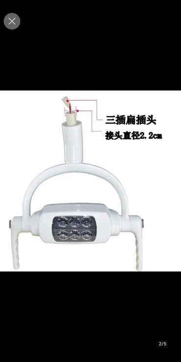 стоматологическое литейка в Кыргызстан: Стоматологические светильники