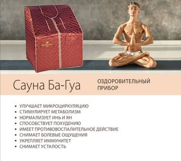 Другие медицинские товары - Кыргызстан: Мини сауна багуа