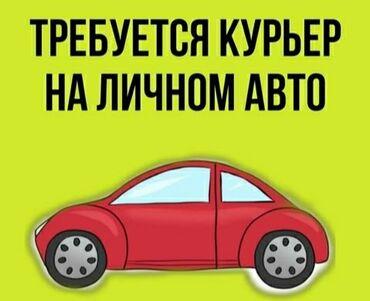 курьер с личным авто бишкек в Кыргызстан: Требуются курьеры с личным авто, в городе Бишкек, на доставку еды в