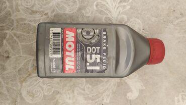 Тормозная жидкость новая, только самовывоз р, Пишпек,250с