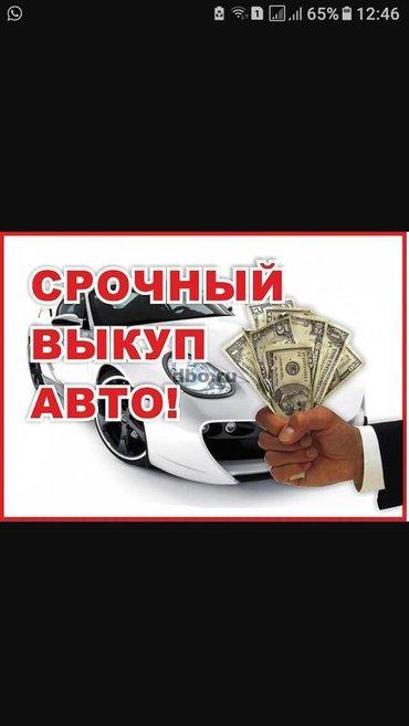 СРОЧНЫЙ ВЫКУП!   в Бишкек