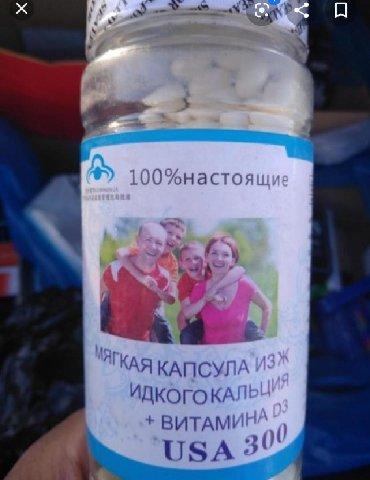 жидкий газон бишкек в Кыргызстан: Жидкий кальций