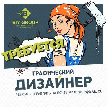 Стих про учителя на кыргызском языке - Кыргызстан: Графический дизайнер. Любой возраст. 6/1. Цум
