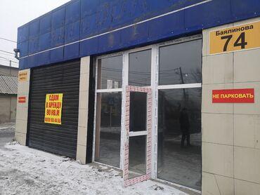 Торговая недвижимость - Кыргызстан: Сдам помещение свободного назначения под бизнес, торговлю. Очень