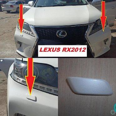 Крышка омывателя фар от Lexus RX2012