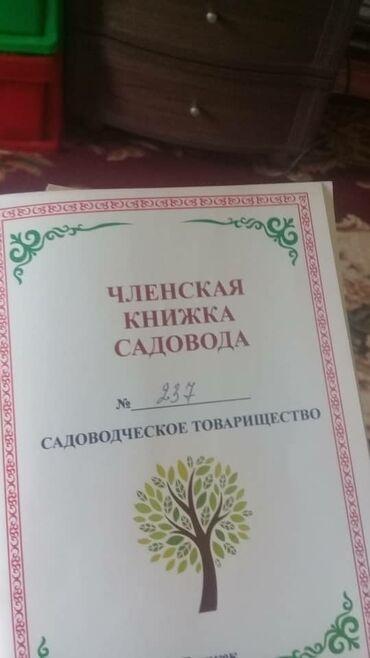 уй було жана тошок сырлары китеп скачать in Кыргызстан   ТЕКСТИЛЬ: 5 соток, Айыл чарба үчүн, Шашылыш сатуу, Сатып алуу-сатуу келишими