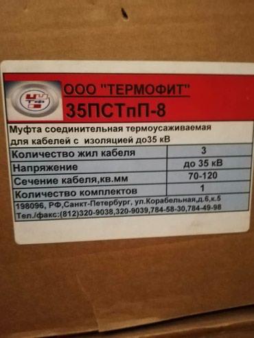 МУФТЫ Термоусаживаемые напряжение в Бишкек