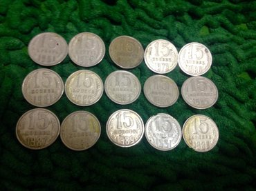 продаю 15 копеек разнобой с 61-91 года in Бишкек