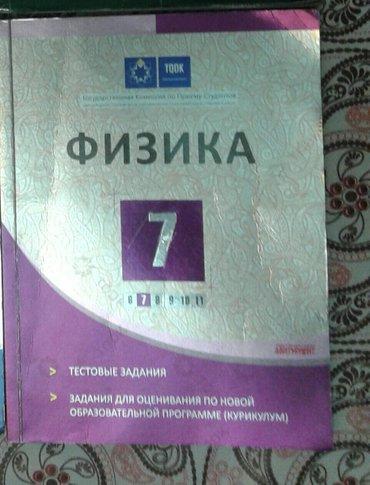 Bakı şəhərində тесты по физике (7класс) в хорошем состоянии