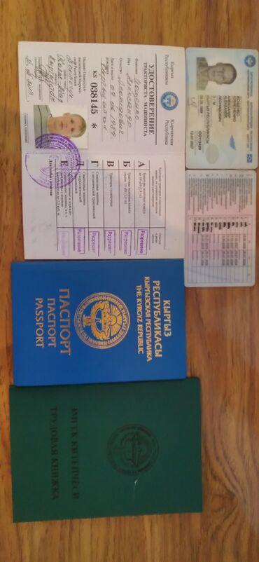Работа - Буденовка: Срочно требуется работа стабильная без задержки зарплатыстаж 10лет