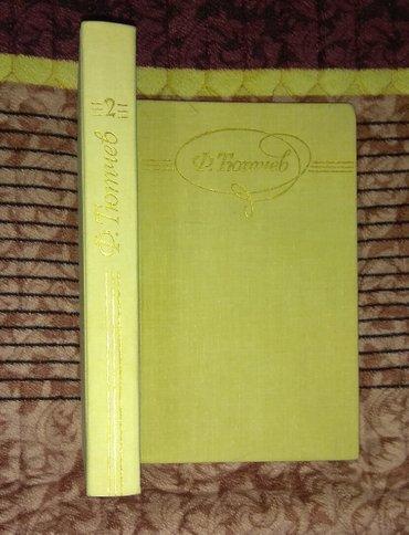 Продаю книги: Тютчев Ф. - Сочинения в 2 в Бишкек